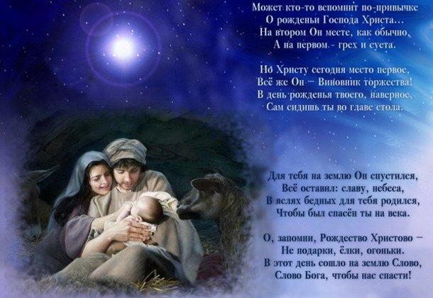 Открытки с днем рождения христа