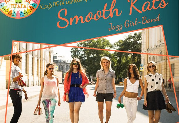 Концерт Acid Funky Jazz Girl-Band Smooth Kats