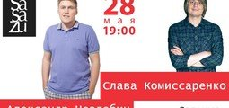 Comedy Club & StandUp Show в Праге
