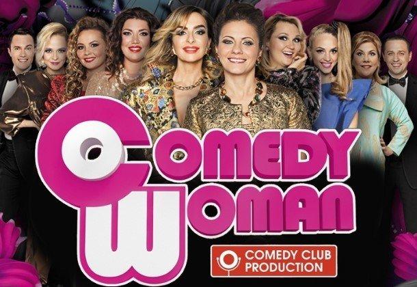 Камеди Вумен (Comedy Woman)
