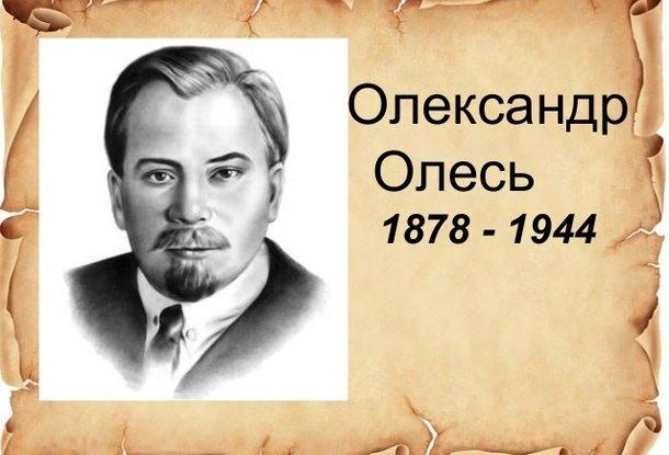 Останки известного украинского писателя Александра Олеся принудительно эксгумировали вЧехии