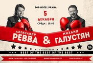 Александр Ревва и Михаил Галустян с шоу BEST of THE BEST of THE BEST в Праге