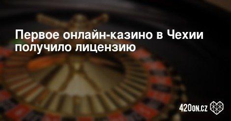 kak-poluchit-litsenziyu-onlayn-kazino